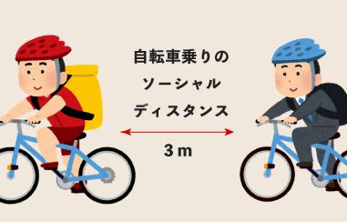 サイクリングマナー