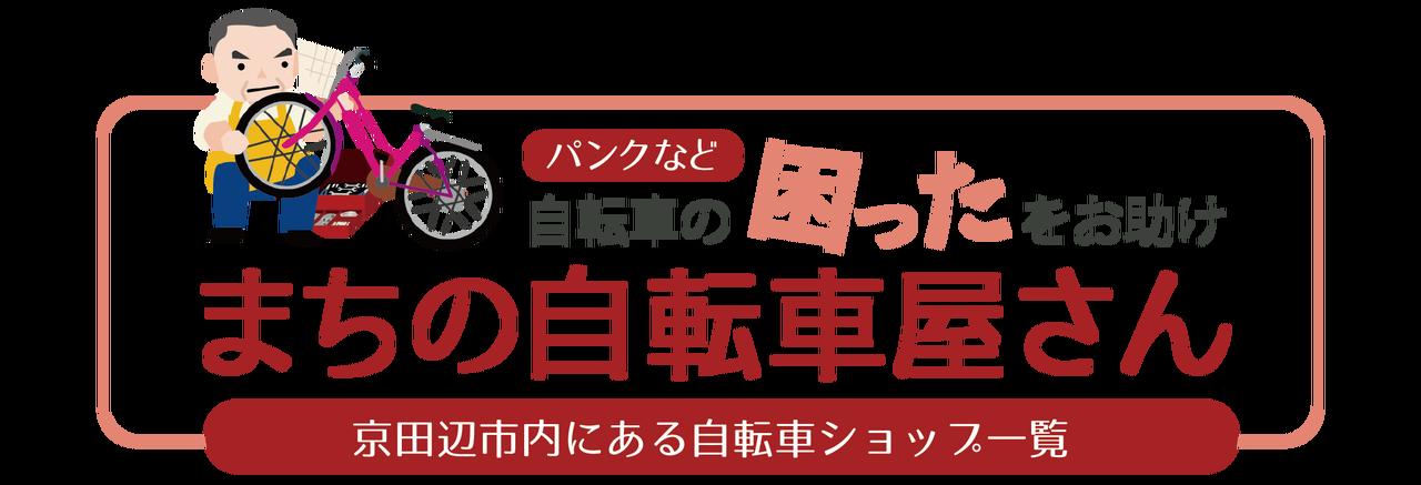 京田辺市内自転車ショップ一覧