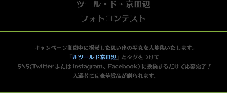 ツール・ド・京田辺の参加方法